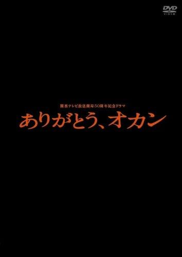 関西テレビ開局50周年記念ドラマ「ありがとう、オカン」 [DVD]