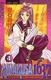 AMAKUSA 1637 4 (フラワーコミックス)