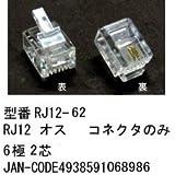 【カモン(COMON)製】モジュラーコネクタ(RJ12/6極2芯/オス/10個セット)【RJ12-62】