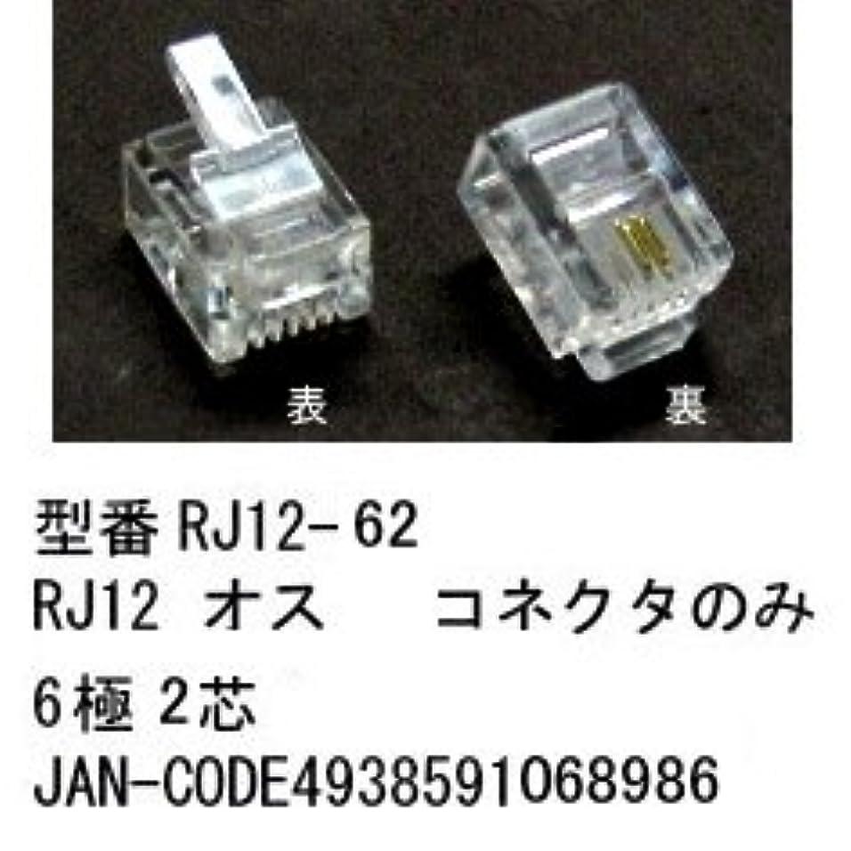 疑わしいサンダース多年生【カモン(COMON)製】モジュラーコネクタ(RJ12/6極2芯/オス/10個セット)【RJ12-62】