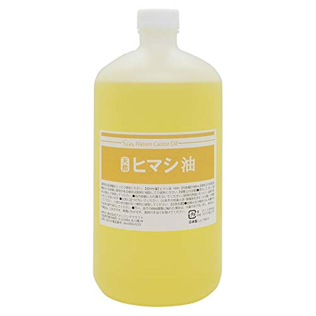 誰が校長判定天然無添加 国内精製 ひまし油 1000ml (ヒマシ油 キャスターオイル)