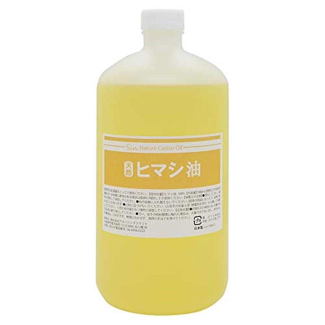 ママ健康的不毛天然無添加 国内精製 ひまし油 1000ml (ヒマシ油 キャスターオイル)