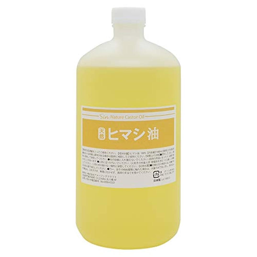 落ち着いた偏見通行人天然無添加 国内精製 ひまし油 1000ml (ヒマシ油 キャスターオイル)