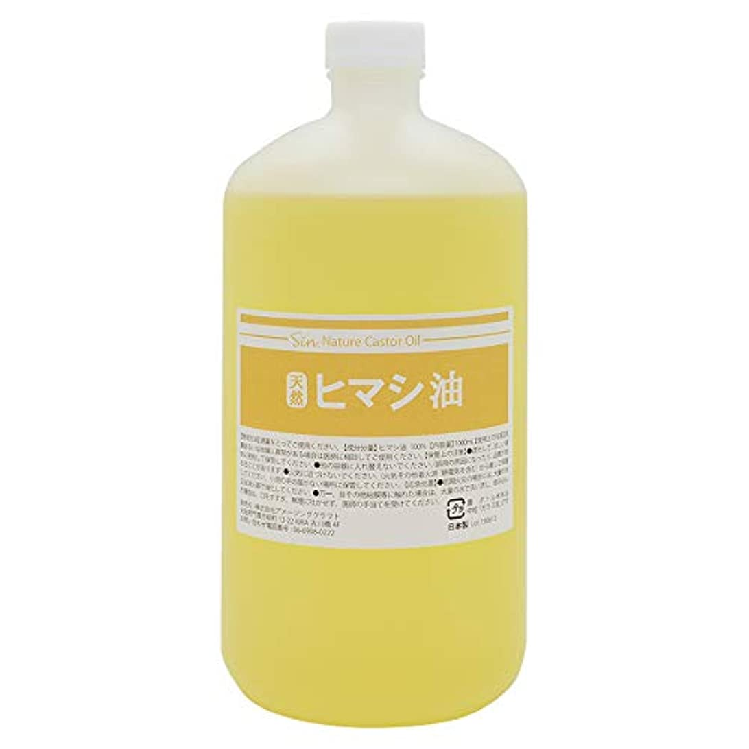 天然無添加 国内精製 ひまし油 1000ml (ヒマシ油 キャスターオイル)