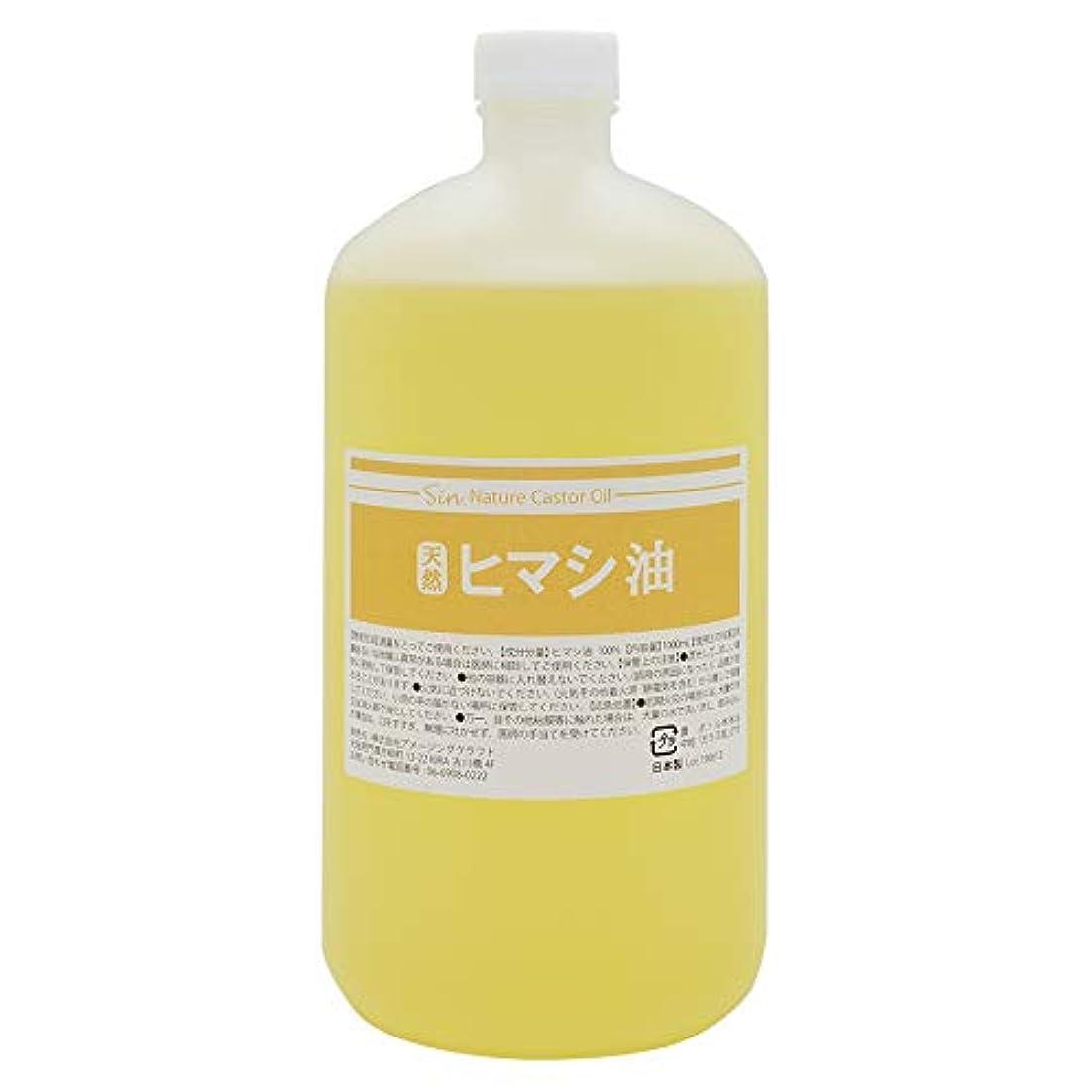 悪行狂人寂しい天然無添加 国内精製 ひまし油 1000ml (ヒマシ油 キャスターオイル)