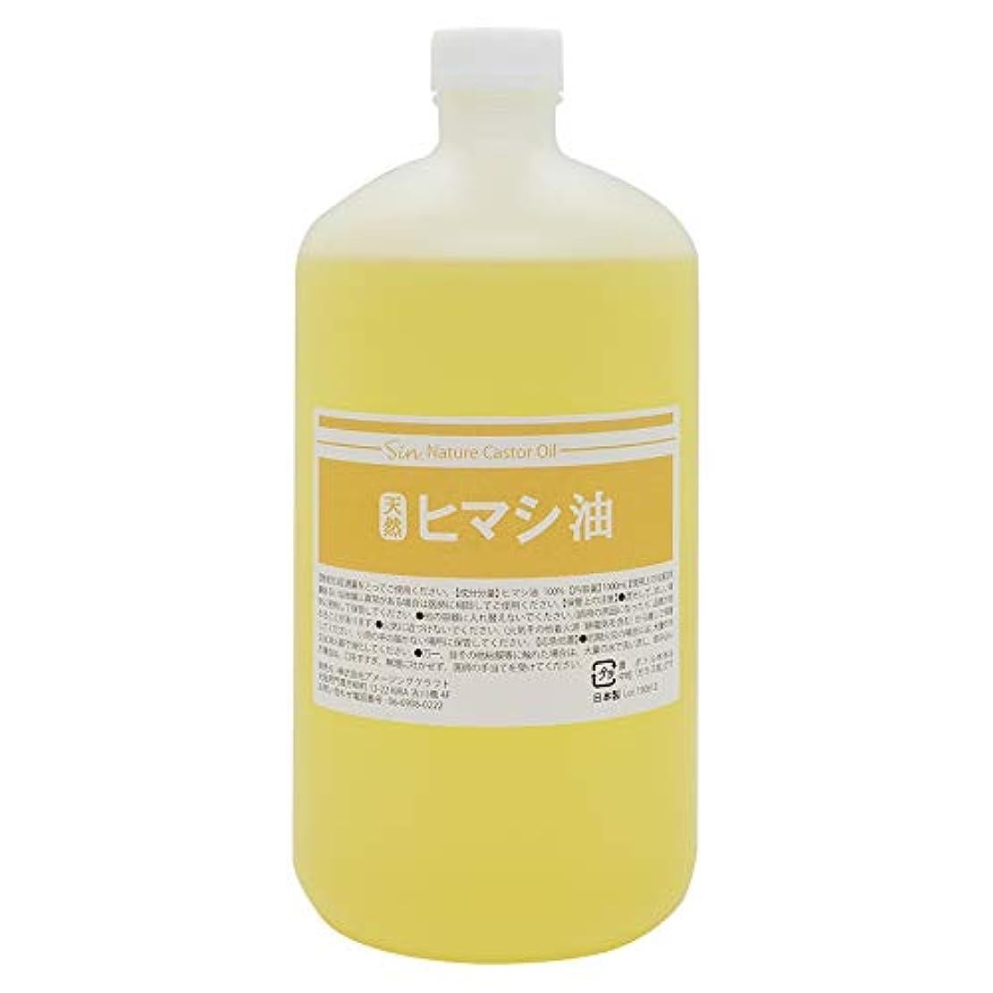 苦再編成する考え天然無添加 国内精製 ひまし油 1000ml (ヒマシ油 キャスターオイル)
