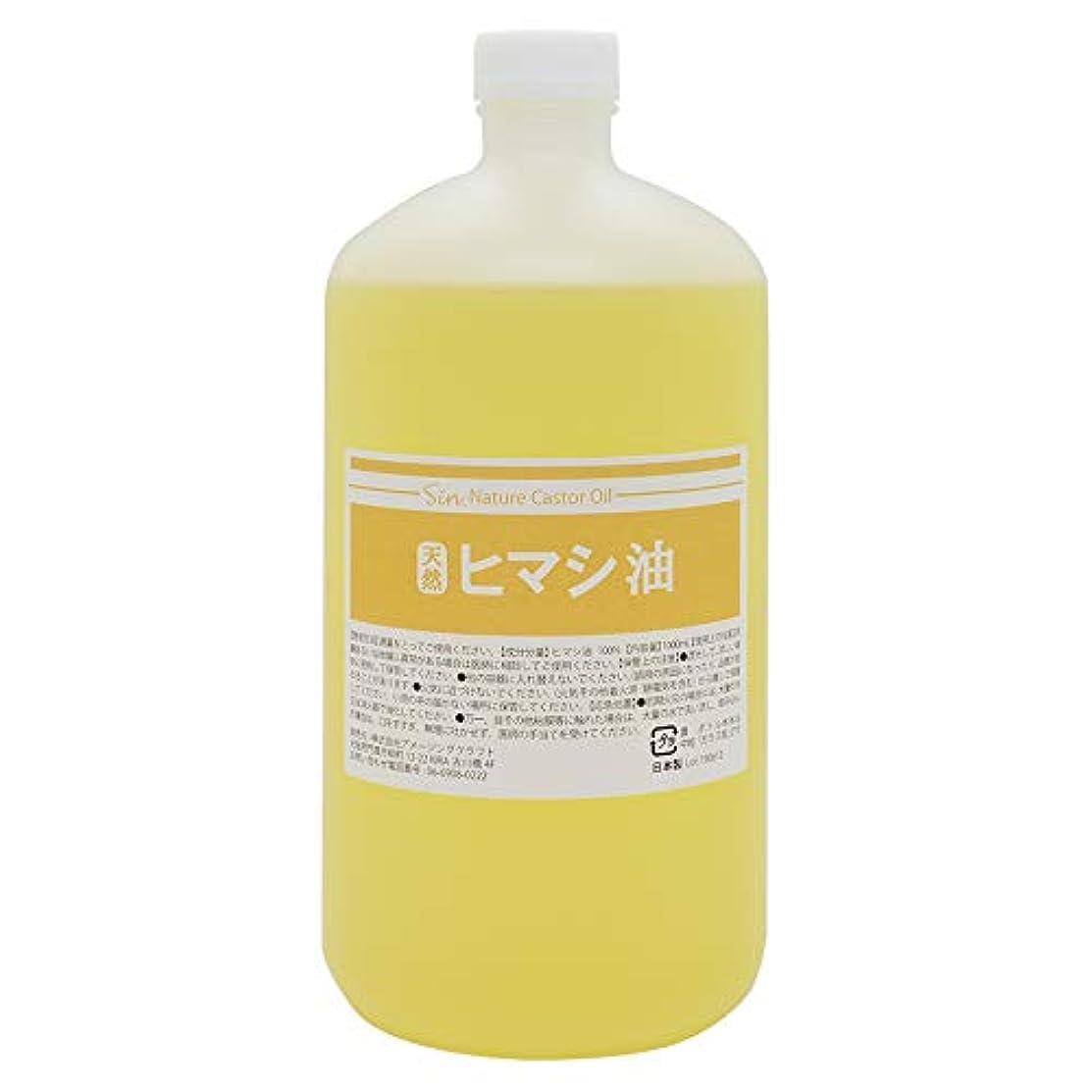 フラッシュのように素早くフラッシュのように素早く刃天然無添加 国内精製 ひまし油 1000ml (ヒマシ油 キャスターオイル)