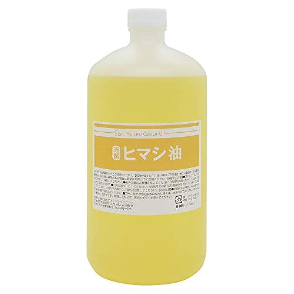 不注意発揮する反発天然無添加 国内精製 ひまし油 1000ml (ヒマシ油 キャスターオイル)