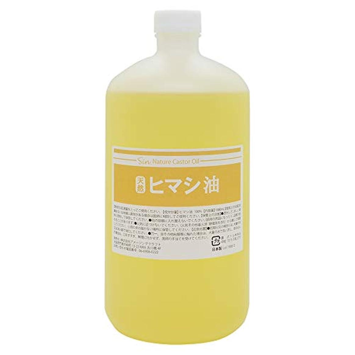 生き返らせる不愉快それから天然無添加 国内精製 ひまし油 1000ml (ヒマシ油 キャスターオイル)