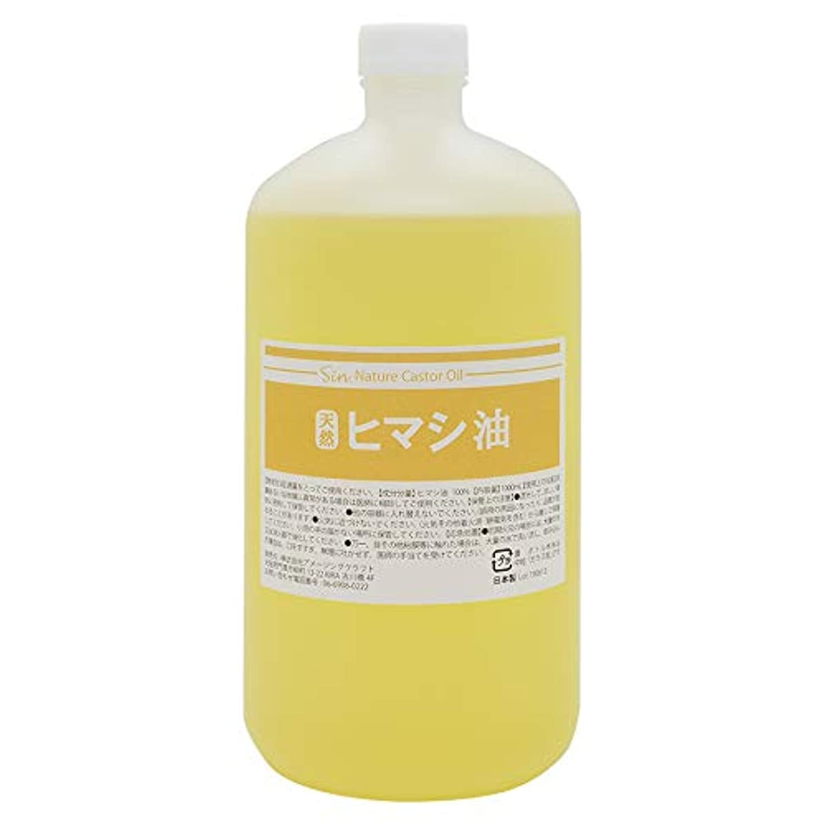 装備する戦争本気天然無添加 国内精製 ひまし油 1000ml (ヒマシ油 キャスターオイル)