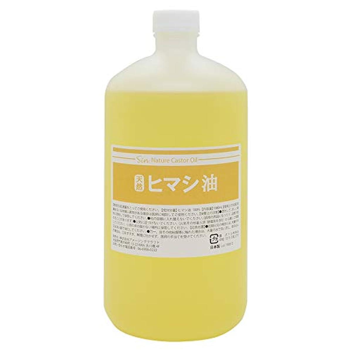 何でも猫背青天然無添加 国内精製 ひまし油 1000ml (ヒマシ油 キャスターオイル)