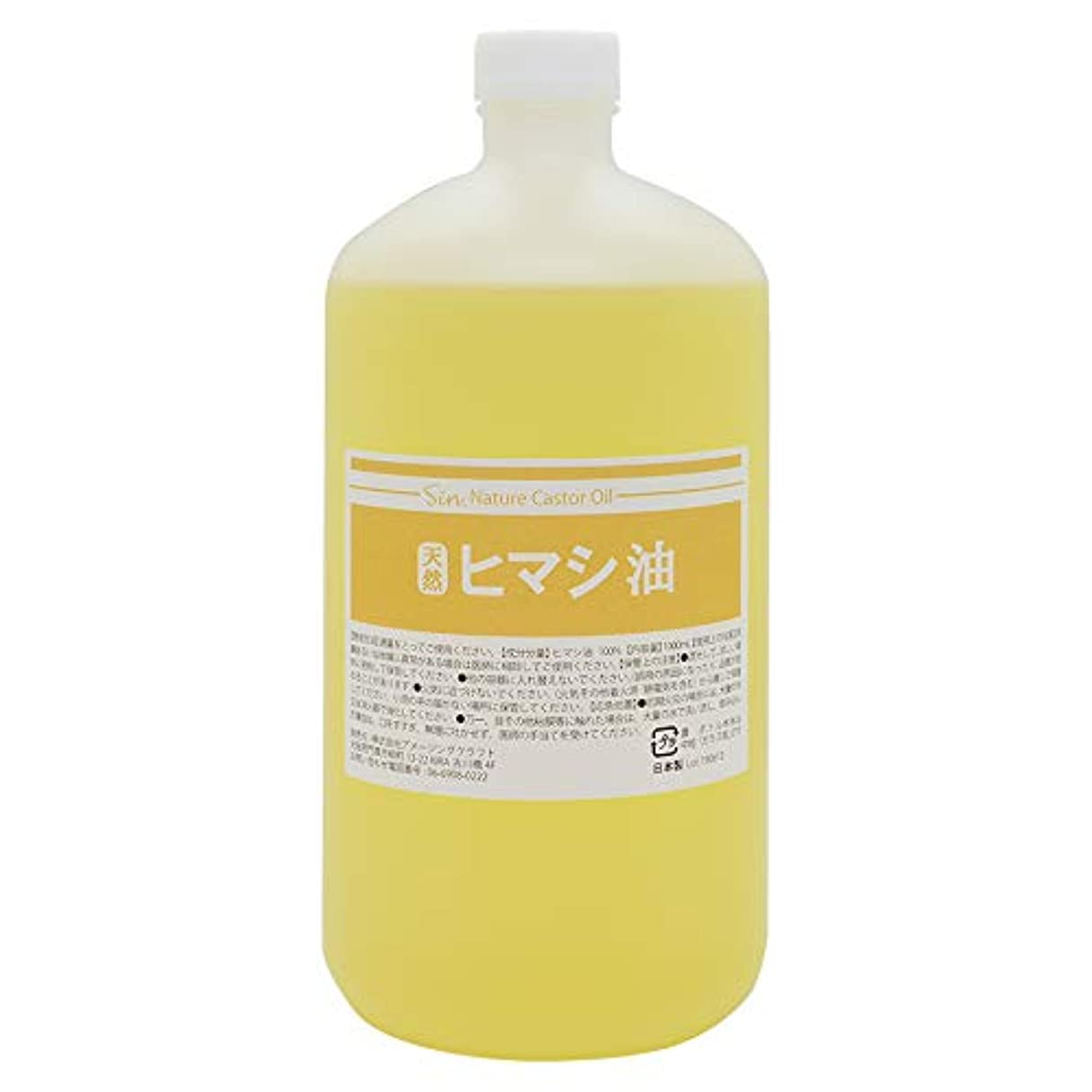 微視的最少減少天然無添加 国内精製 ひまし油 1000ml (ヒマシ油 キャスターオイル)