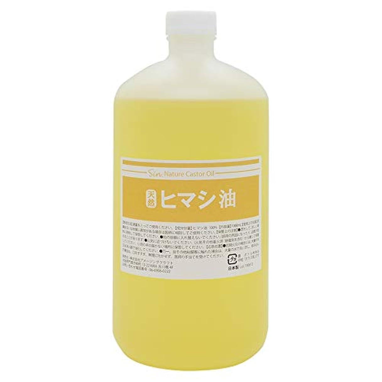 ワイプレッスン想像する天然無添加 国内精製 ひまし油 1000ml (ヒマシ油 キャスターオイル)