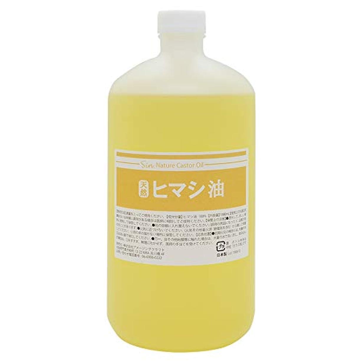 みなさんクスクスセーブ天然無添加 国内精製 ひまし油 1000ml (ヒマシ油 キャスターオイル)