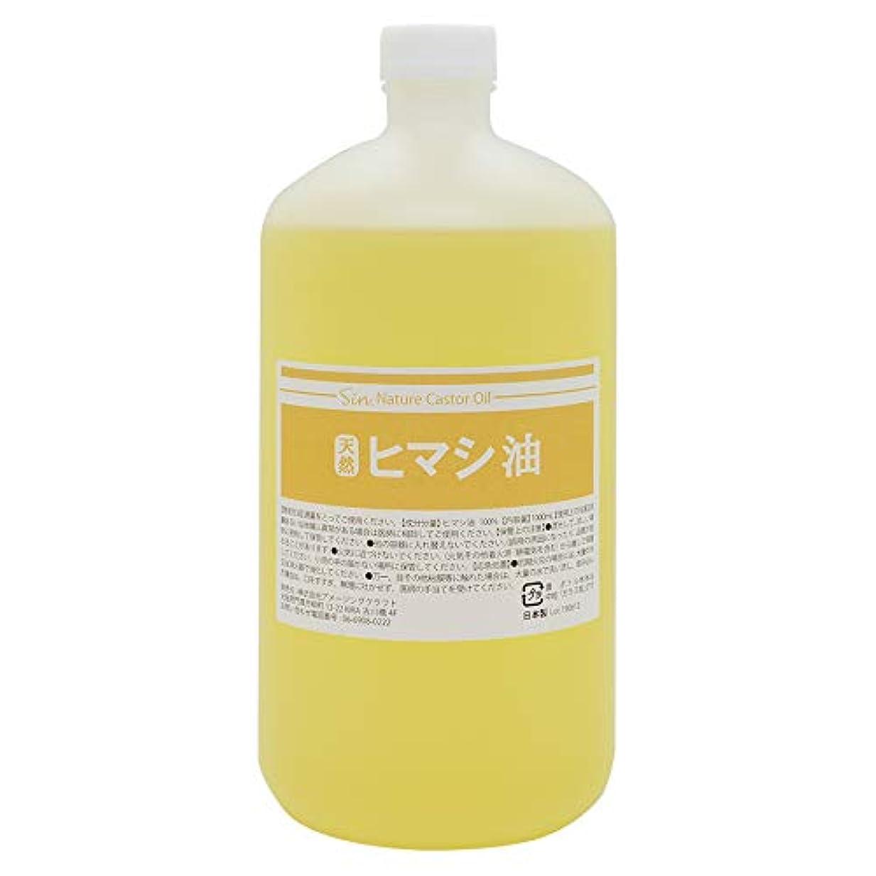 食欲暗殺軽天然無添加 国内精製 ひまし油 1000ml (ヒマシ油 キャスターオイル)