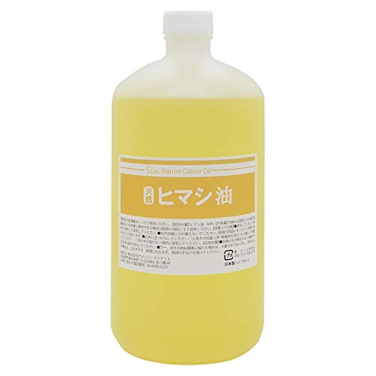 つかまえるラテンピーブ天然無添加 国内精製 ひまし油 1000ml (ヒマシ油 キャスターオイル)