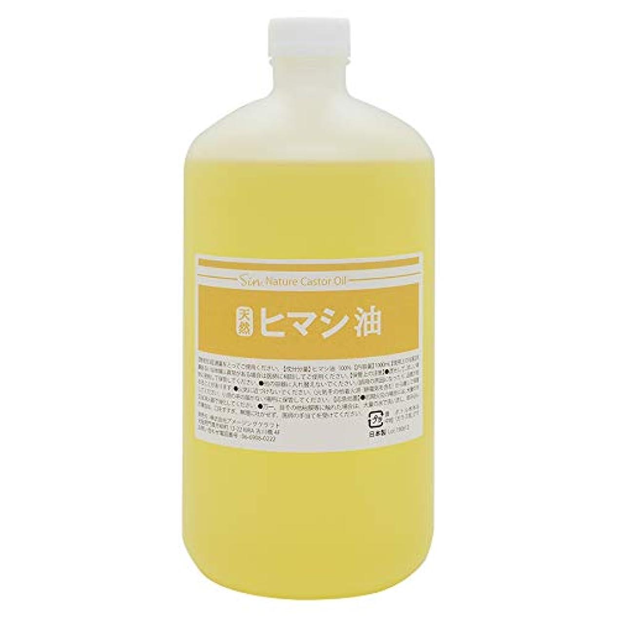蒸し器スカリー無人天然無添加 国内精製 ひまし油 1000ml (ヒマシ油 キャスターオイル)