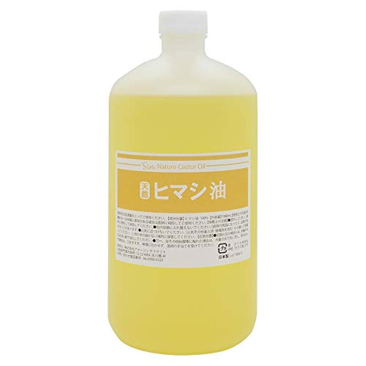 タオル警告起訴する天然無添加 国内精製 ひまし油 1000ml (ヒマシ油 キャスターオイル)