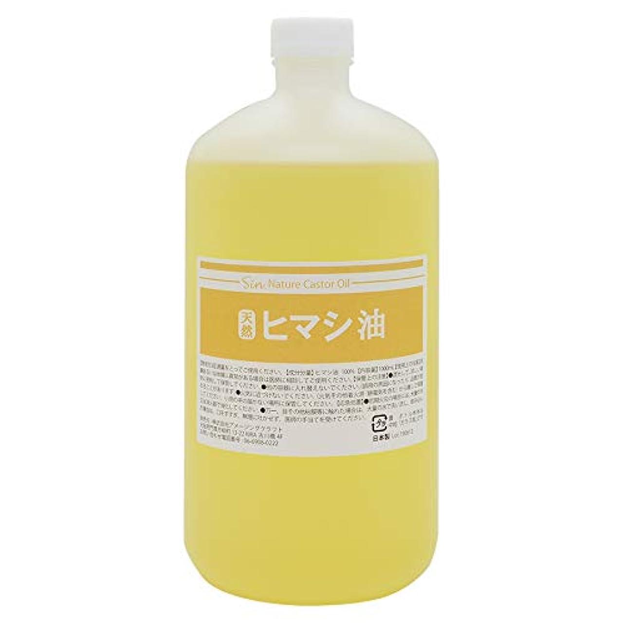 洗うディスクシャワー天然無添加 国内精製 ひまし油 1000ml (ヒマシ油 キャスターオイル)