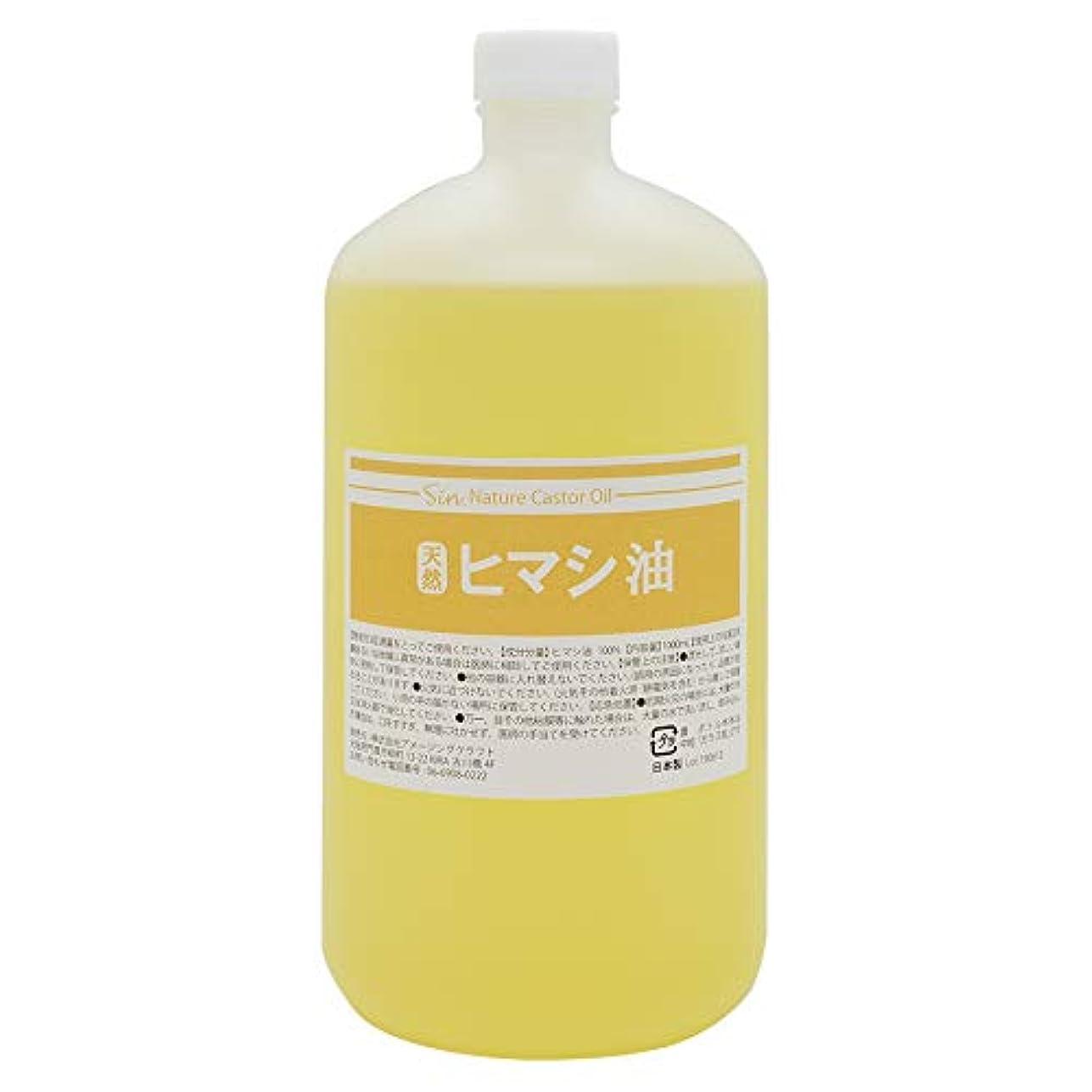 ルール暗黙陽気な天然無添加 国内精製 ひまし油 1000ml (ヒマシ油 キャスターオイル)