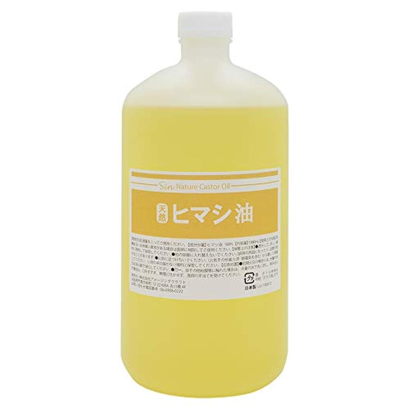 くびれた受動的慈善天然無添加 国内精製 ひまし油 1000ml (ヒマシ油 キャスターオイル)
