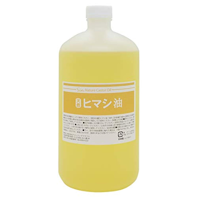 原子炉敏感な正気天然無添加 国内精製 ひまし油 1000ml (ヒマシ油 キャスターオイル)