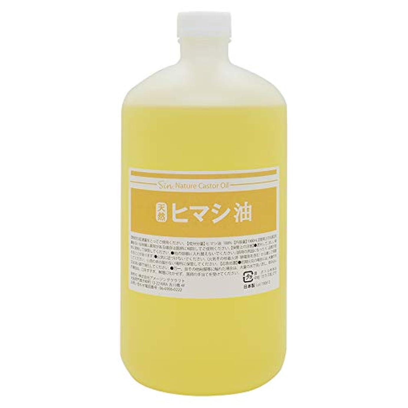 連合衝動寝具天然無添加 国内精製 ひまし油 1000ml (ヒマシ油 キャスターオイル)