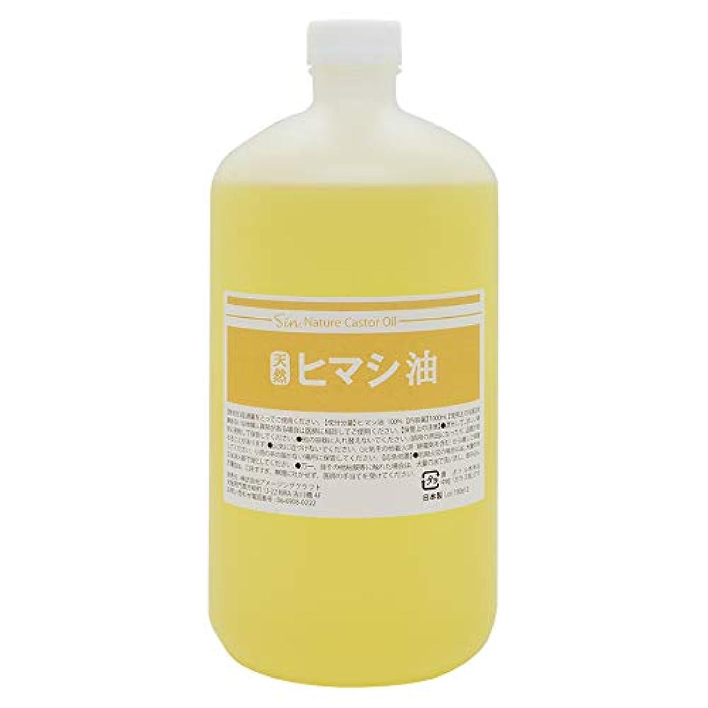 破産特殊横天然無添加 国内精製 ひまし油 1000ml (ヒマシ油 キャスターオイル)