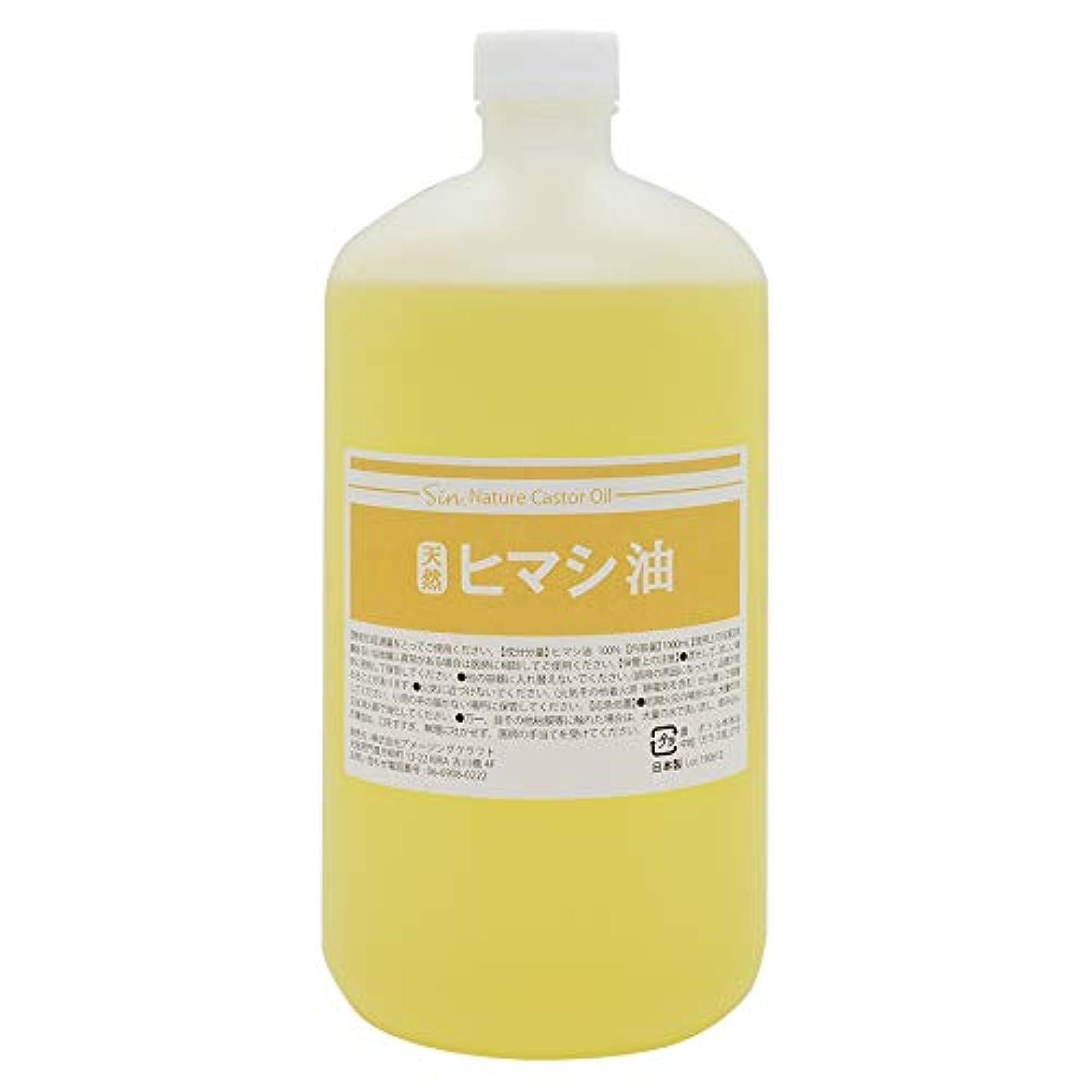 ばか素晴らしいです心配する天然無添加 国内精製 ひまし油 1000ml (ヒマシ油 キャスターオイル)