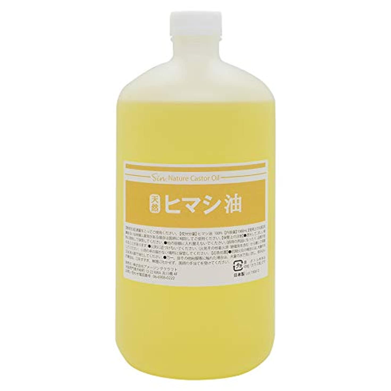 あいまい国パーツ天然無添加 国内精製 ひまし油 1000ml (ヒマシ油 キャスターオイル)