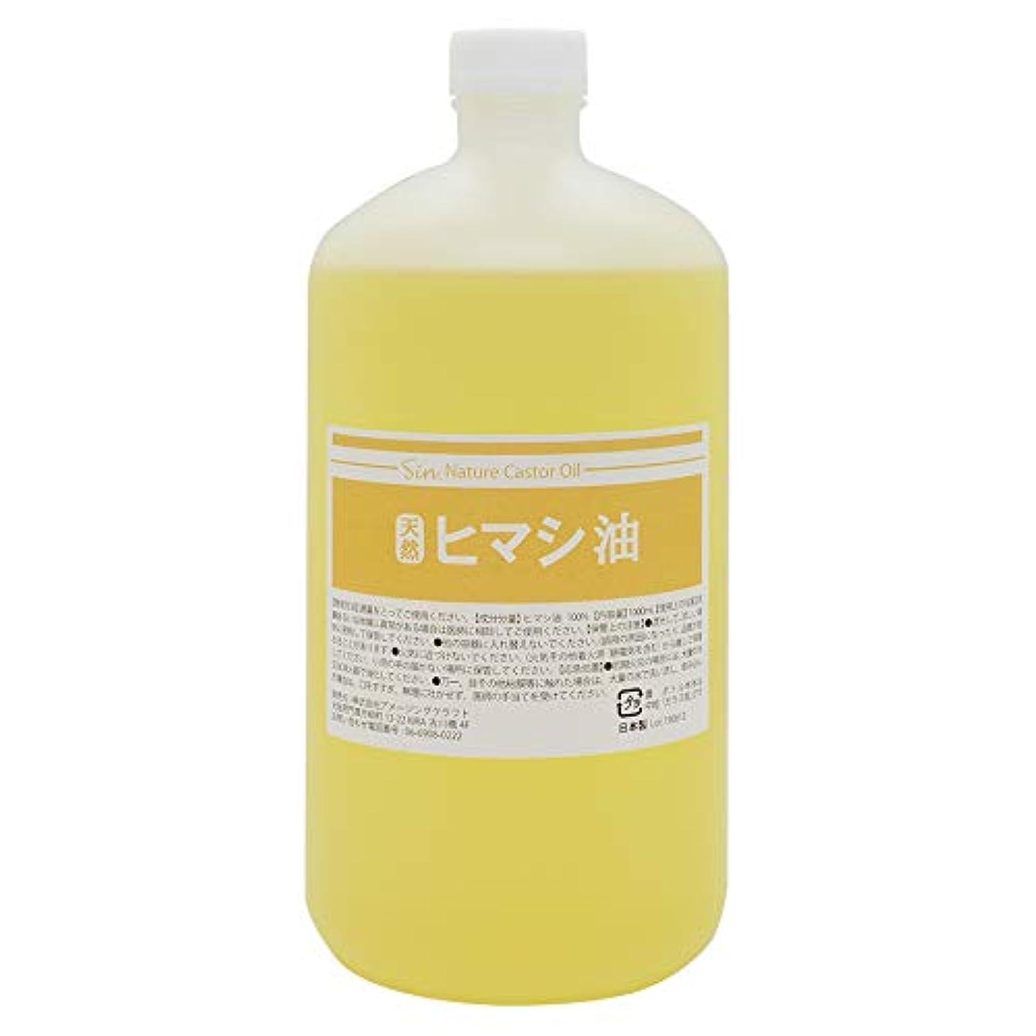 フラップピッチ経歴天然無添加 国内精製 ひまし油 1000ml (ヒマシ油 キャスターオイル)