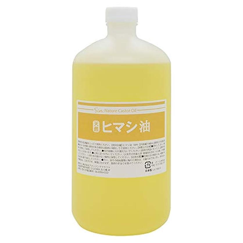 ポスト印象派便宜広告する天然無添加 国内精製 ひまし油 1000ml (ヒマシ油 キャスターオイル)