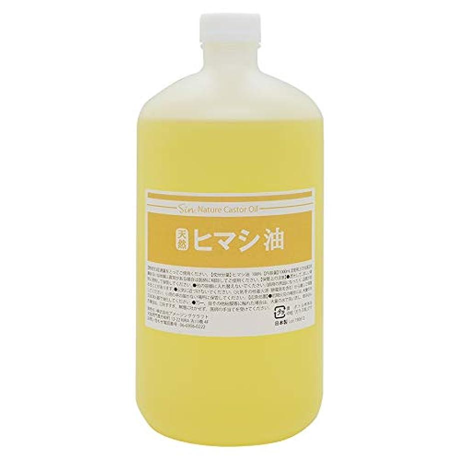 悔い改める噴水ジャンク天然無添加 国内精製 ひまし油 1000ml (ヒマシ油 キャスターオイル)