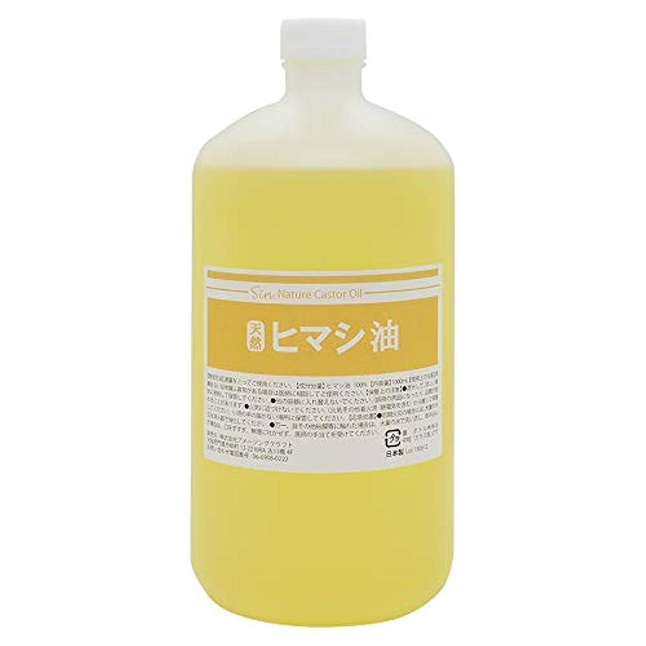トランペット直径優しさ天然無添加 国内精製 ひまし油 1000ml (ヒマシ油 キャスターオイル)