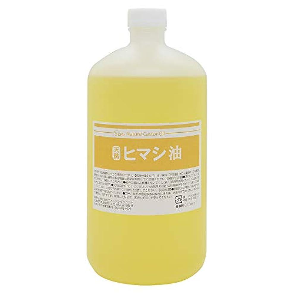 レンディション上へ立ち向かう天然無添加 国内精製 ひまし油 1000ml (ヒマシ油 キャスターオイル)