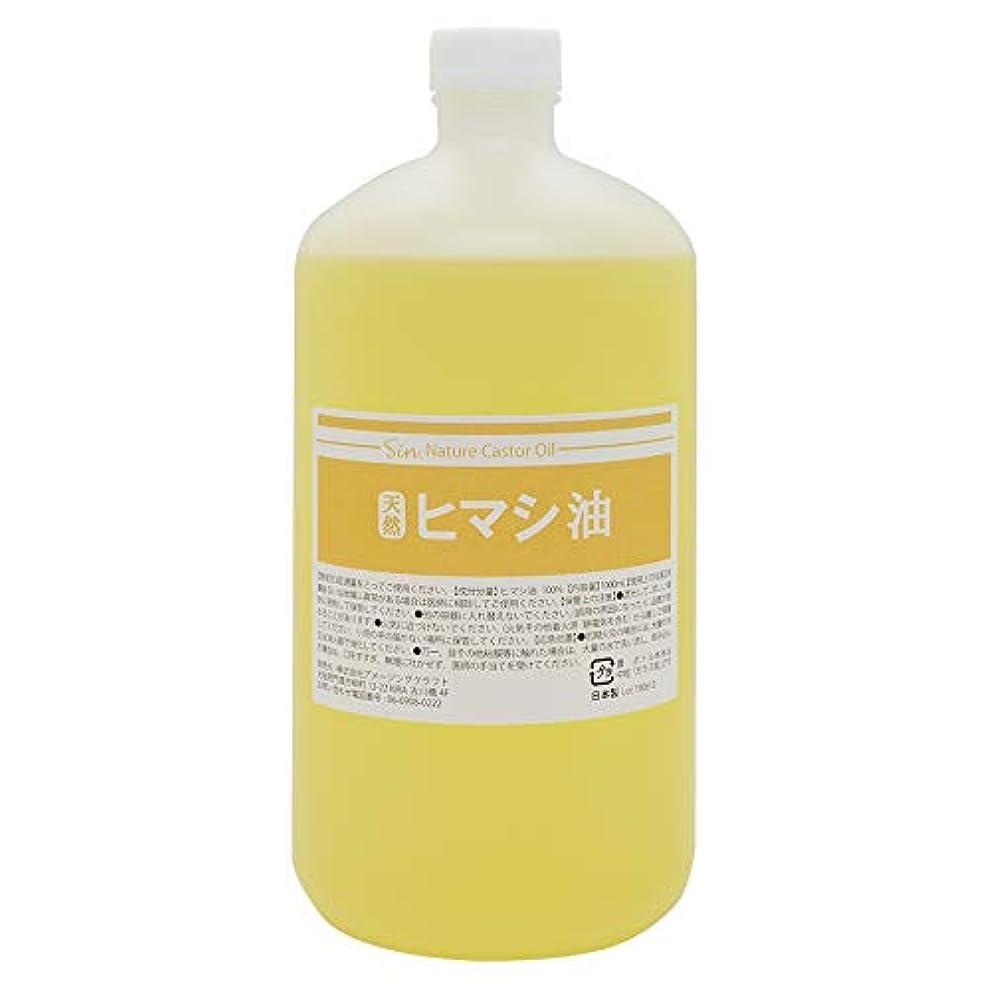 精緻化ネブ足枷天然無添加 国内精製 ひまし油 1000ml (ヒマシ油 キャスターオイル)