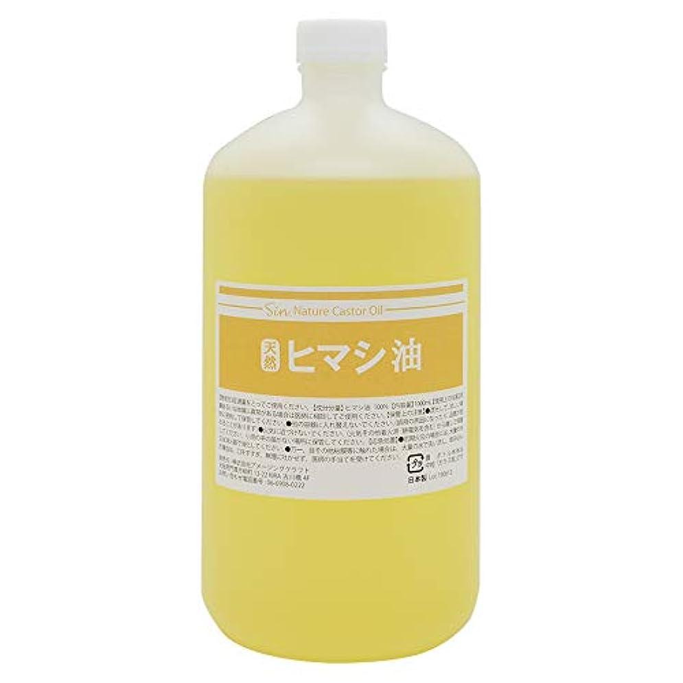 支払う事前に素子天然無添加 国内精製 ひまし油 1000ml (ヒマシ油 キャスターオイル)