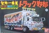 トラック野郎 1/48 B/O 望郷一番星