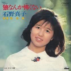 狼なんか怖くない (MEG-CD)