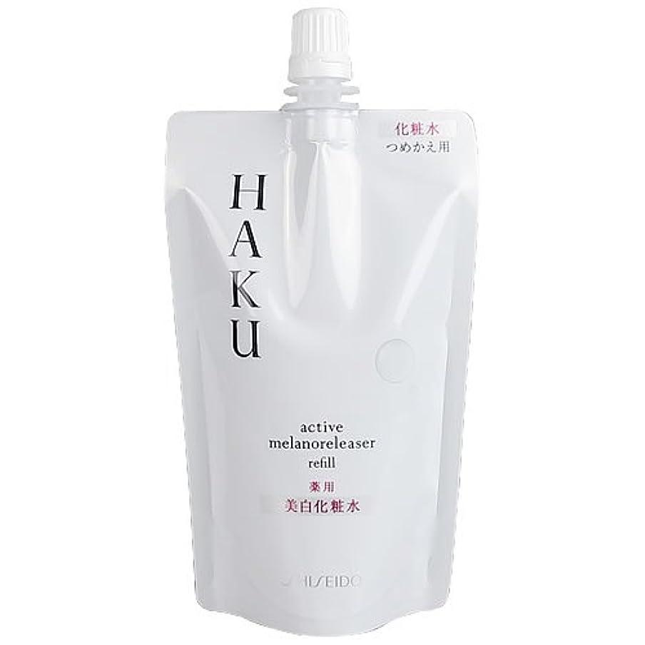 テレビ迅速柱資生堂 HAKU(ハク) アクティブメラノリリーサー(レフィル) 100ml【2個セット】