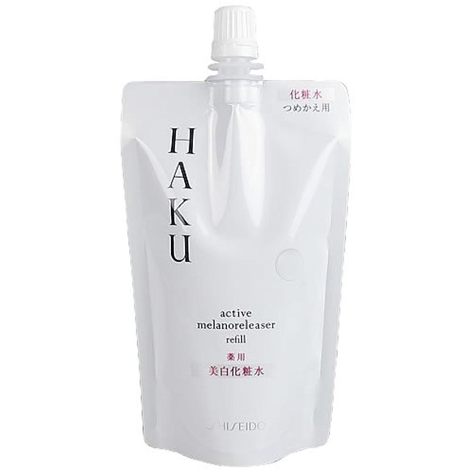 遅れ通り本能資生堂 HAKU(ハク) アクティブメラノリリーサー(レフィル) 100ml【2個セット】