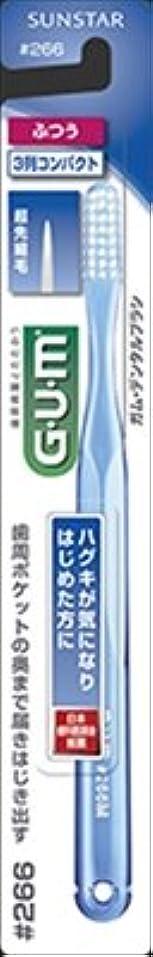 【サンスター】【GUM】ガム?デンタルブラシ#266[3列コンパクトヘッド?ふつう]【1ホン】×120点セット (4901616215658)