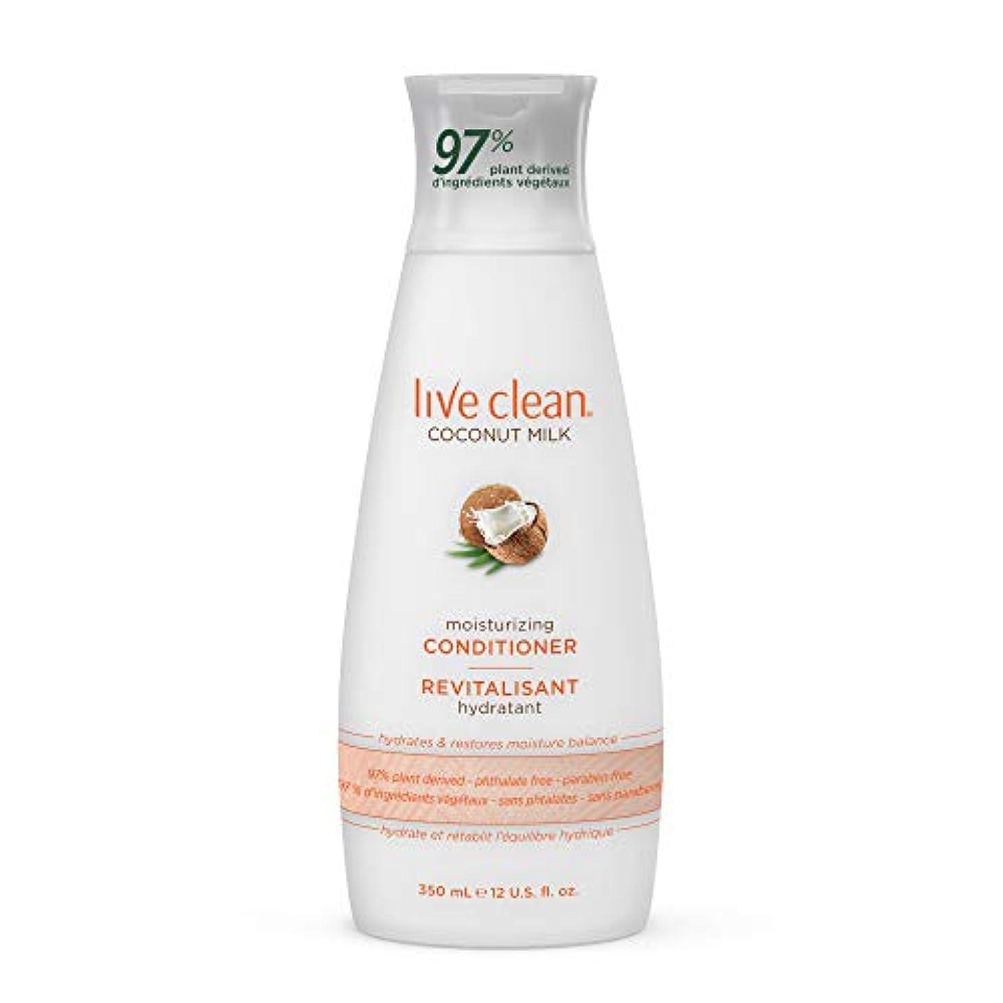 該当するクリケット確保するLive Clean ココナッツミルクモイスチャライジングコンディショナー、12オンス。