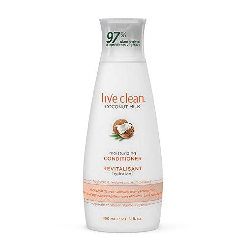 排除するアジアペイントLive Clean ココナッツミルクモイスチャライジングコンディショナー、12オンス。