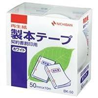 (業務用5セット)ニチバン 契約書割印用テープ BK-50 50mm×10m