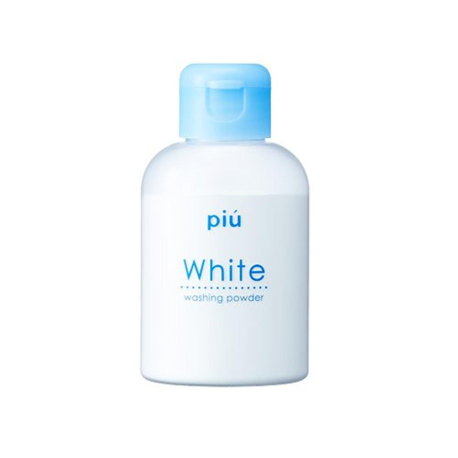 衣服漂流気難しいピゥ パウダーウォッシュ ホワイト(40g)