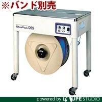 【メーカー直送】ストラパック 半自動梱包機 D55-3075 【4601068】