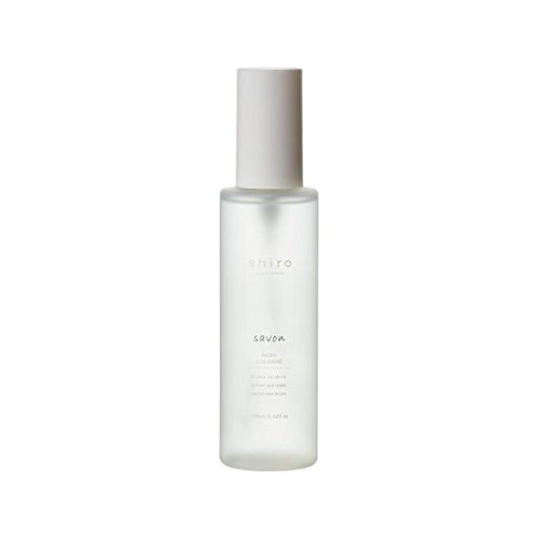 ヒステリックキリマンジャロうぬぼれたshiro サボン ボディコロン 100ml 清潔で透明感のある自然な石けんの香り ミスト シロ