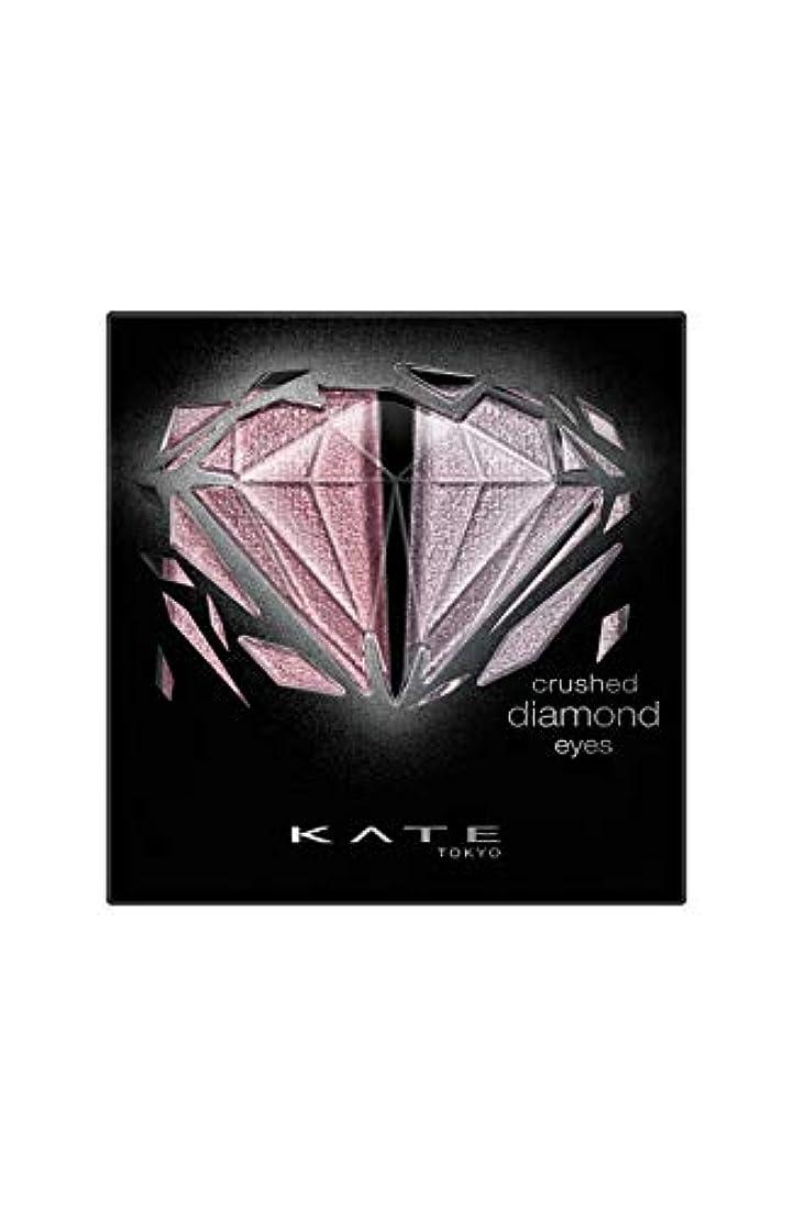 童謡レンジ通信するケイト クラッシュダイヤモンドアイズ PK-1 アイシャドウ