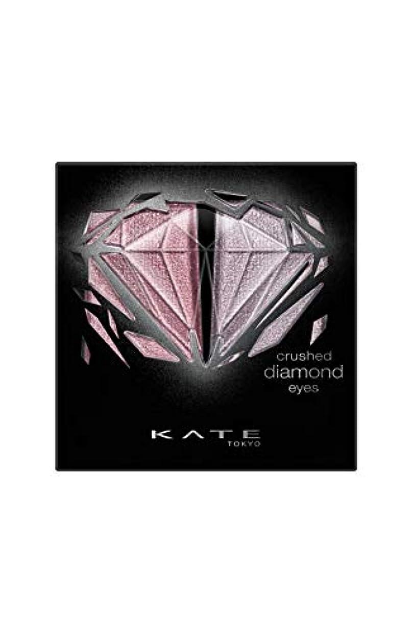 誤解豊かにするプレゼントKATE(ケイト) ケイト クラッシュダイヤモンドアイズ PK-1 アイシャドウ 2.2g